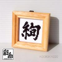 クロスステッチ《漢字シリーズ》図案「絢」