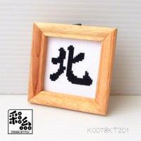 クロスステッチ《漢字シリーズ》図案「北」