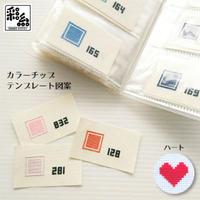 彩糸カラーチップ図案・ハート