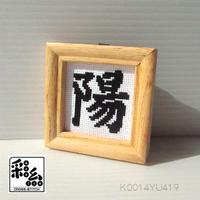 クロスステッチ《漢字シリーズ》図案「陽」