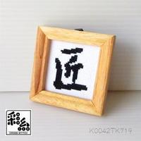 クロスステッチ《漢字シリーズ》図案「匠」
