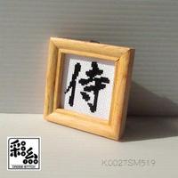 クロスステッチ《漢字シリーズ》図案「侍」