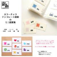 彩糸カラーチップのミニ図案集