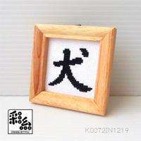 クロスステッチ《漢字シリーズ》図案「犬」
