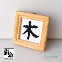 クロスステッチ《漢字シリーズ》図案「木」