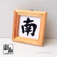 クロスステッチ《漢字シリーズ》図案「南」