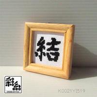 クロスステッチ《漢字シリーズ》図案「結」