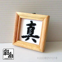 クロスステッチ《漢字シリーズ》図案「真」