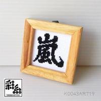 クロスステッチ《漢字シリーズ》図案「嵐」
