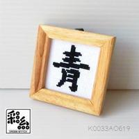 クロスステッチ《漢字シリーズ》図案「青」