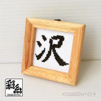 クロスステッチ《漢字シリーズ》図案「沢」