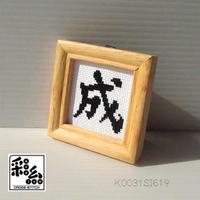 クロスステッチ《漢字シリーズ》図案「成」