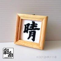 クロスステッチ《漢字シリーズ》図案「晴」