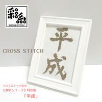 クロスステッチ彩糸《漢字シリーズ》セット「平成」