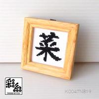 クロスステッチ《漢字シリーズ》図案「菜」