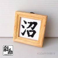 クロスステッチ《漢字シリーズ》図案「沼」