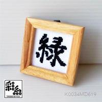 クロスステッチ《漢字シリーズ》図案「緑」