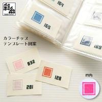 彩糸カラーチップ図案・四角