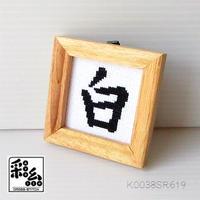クロスステッチ《漢字シリーズ》図案「白」