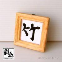 クロスステッチ《漢字シリーズ》図案「竹」