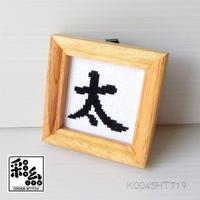 クロスステッチ《漢字シリーズ》図案「太」