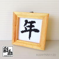 クロスステッチ《漢字シリーズ》図案「年」