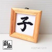 クロスステッチ《漢字シリーズ》図案「子」