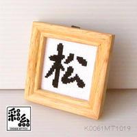 クロスステッチ《漢字シリーズ》図案「松」