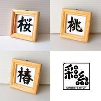 クロスステッチ彩糸《漢字シリーズ》セット「桜桃椿」