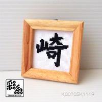 クロスステッチ《漢字シリーズ》図案「崎」