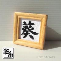 クロスステッチ《漢字シリーズ》図案「葵」
