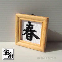 クロスステッチ《漢字シリーズ》図案「春」