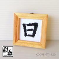 クロスステッチ《漢字シリーズ》図案「日」