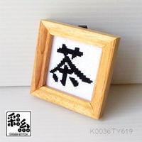 クロスステッチ《漢字シリーズ》図案「茶」