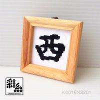 クロスステッチ《漢字シリーズ》図案「西」