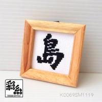 クロスステッチ《漢字シリーズ》図案「島」
