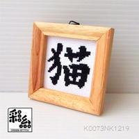 クロスステッチ《漢字シリーズ》図案「猫」