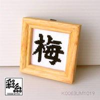 クロスステッチ《漢字シリーズ》図案「梅」
