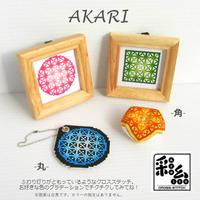 彩糸《AKARI-角&丸-》セット