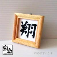 クロスステッチ《漢字シリーズ》図案「翔」