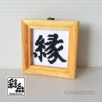 クロスステッチ《漢字シリーズ》図案「縁」