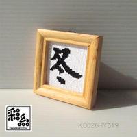 クロスステッチ《漢字シリーズ》図案「冬」