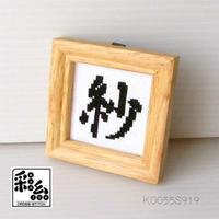 クロスステッチ《漢字シリーズ》図案「紗」