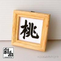 クロスステッチ《漢字シリーズ》図案「桃」