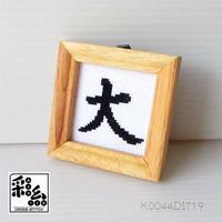 クロスステッチ《漢字シリーズ》図案「大」