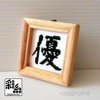 クロスステッチ《漢字シリーズ》図案「優」