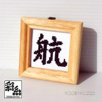 クロスステッチ《漢字シリーズ》図案「航」