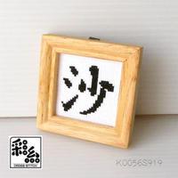クロスステッチ《漢字シリーズ》図案「沙」