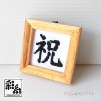 【特別企画・4/15まで無料!】クロスステッチ《漢字シリーズ》図案「祝」