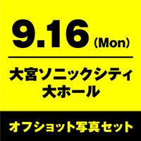 9月16日(月)大宮ソニックシティ オフショット写真セット【Lサイズ】